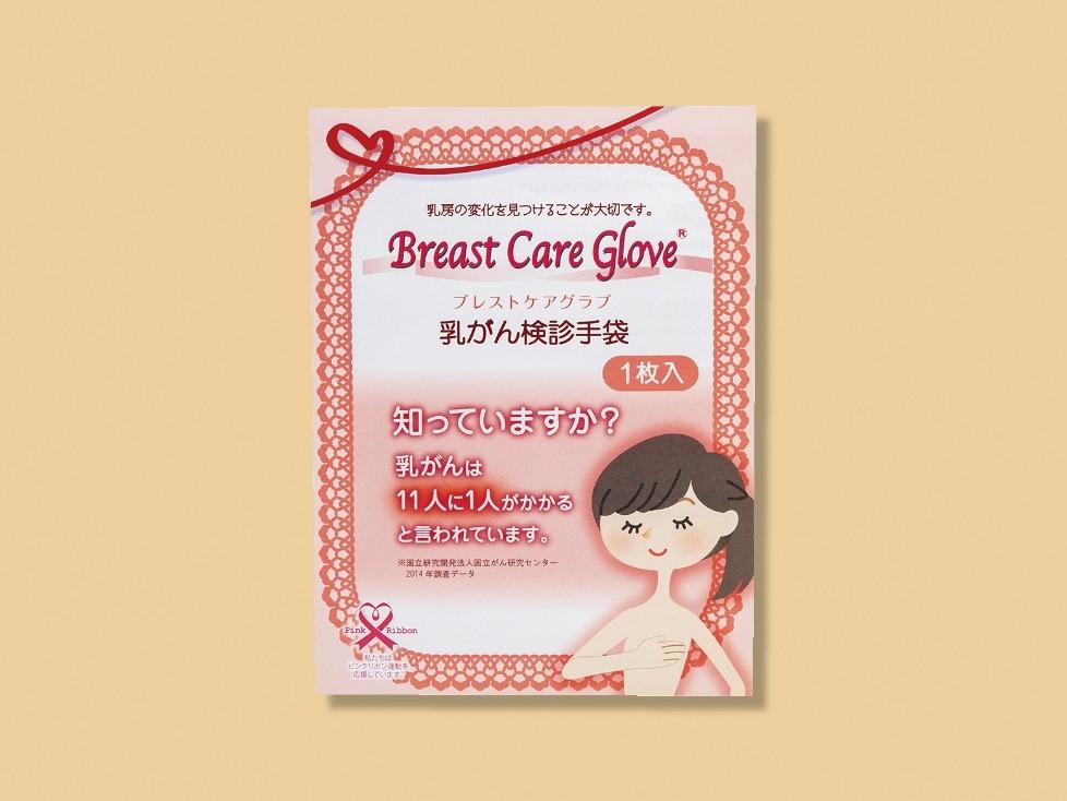 乳がん検診手袋